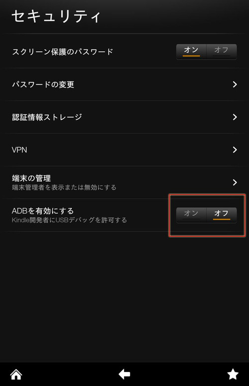 Kindlefirehd_root_09_r