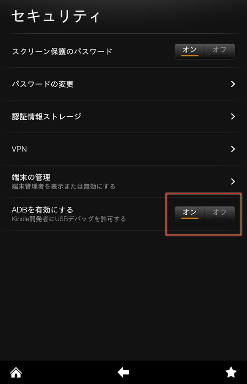 Kindlefirehd_root_11_r