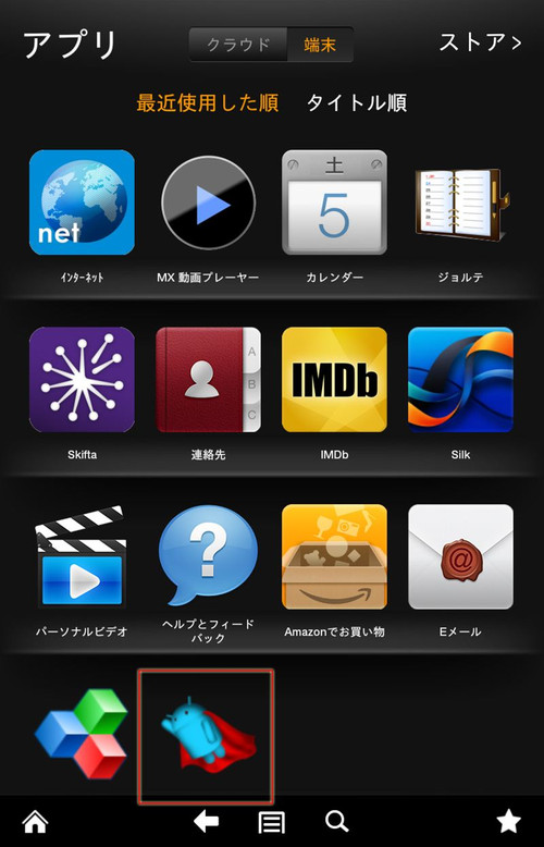 Kindlefirehd_root_12_r