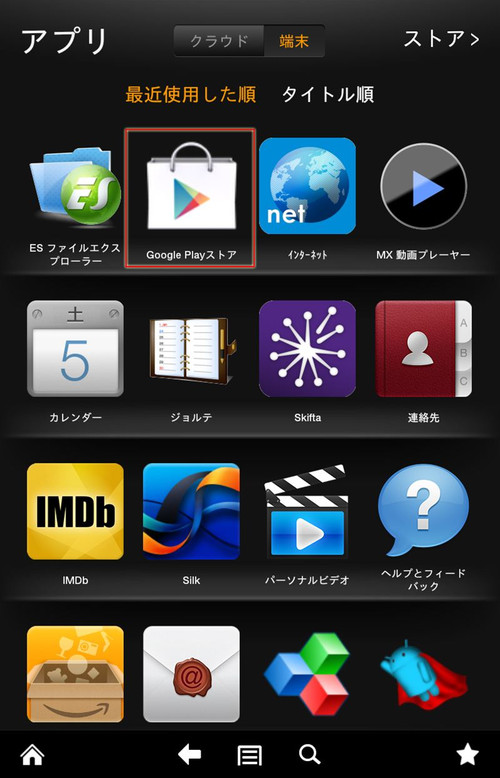 Kindlefirehd_root_28_r